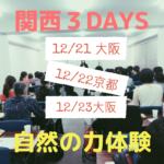 【1日目】12/21 大阪体験会