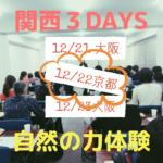 【2日目】12/22(土)京都体験会