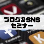 ブログ&SNSセミナー