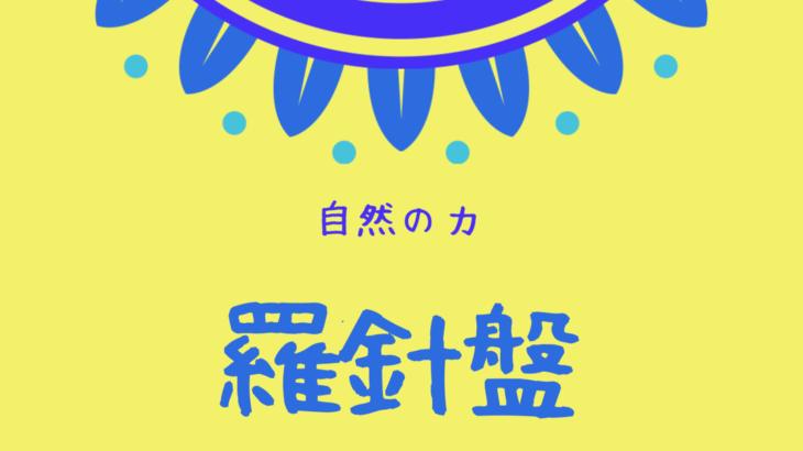 【新年☆限定5名】今年の自分に必要な要素!