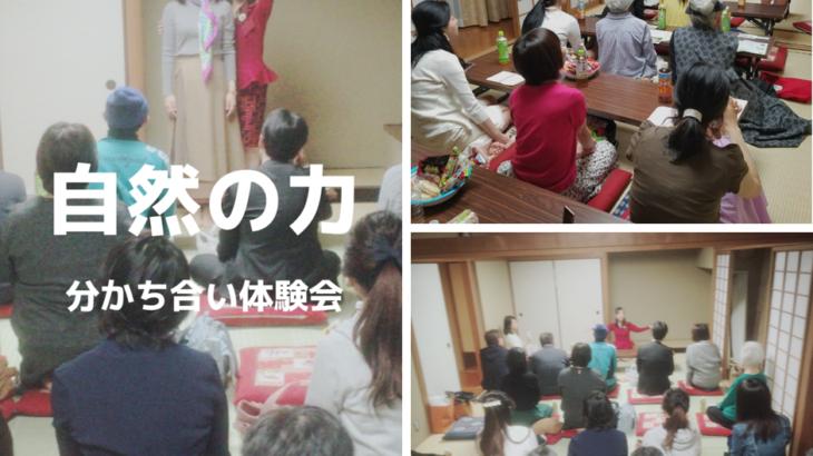 1/19は京都体験会