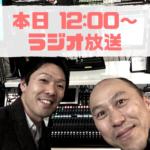 【1/20(日)12時〜】ラジオ放送公開デビュー