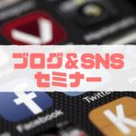 【京都】ブログ&SNSセミナー