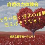 【平日】2/8は京都体験会