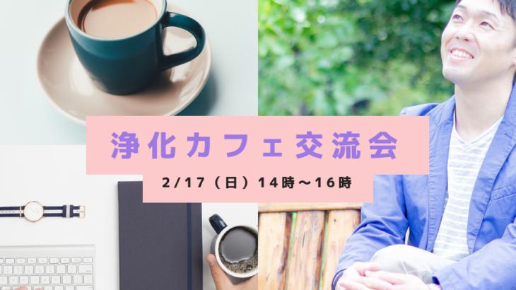 初めての♡浄化カフェ交流会