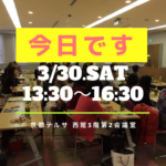 【本日3/30】全国から京都に集まる理由