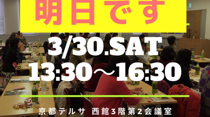 【明日3/30(土)】幸せのノウハウを掴もう!