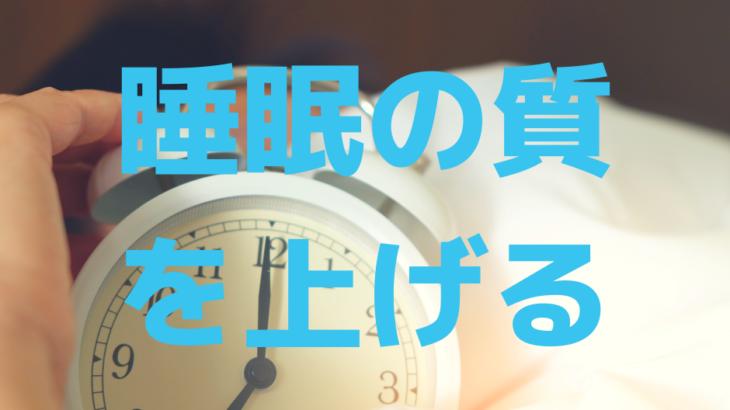 3時間睡眠なのに6時間睡眠の質にする方法(目指せ!さんまさん)