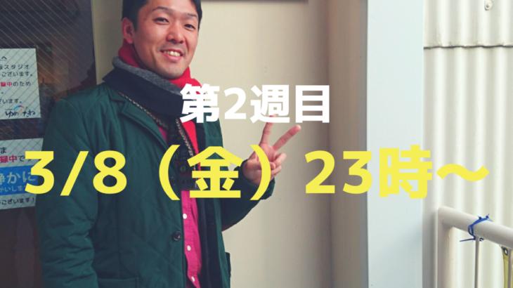 【第2週目】3/8(金)23時よりラジオ出演 ※ラスト