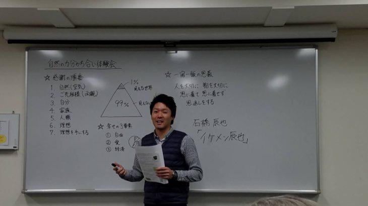 【京都へ出没】3/2(土)自然の力体験会in京都