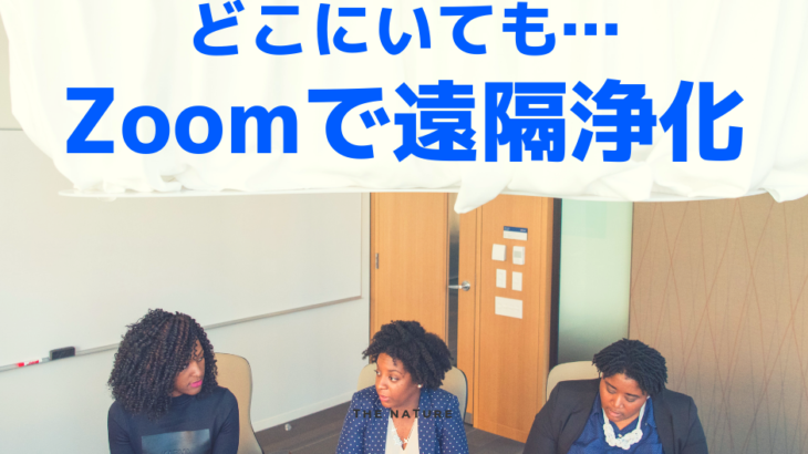【3/12☆大阪】Zoomで最新浄化を受け取ろう!