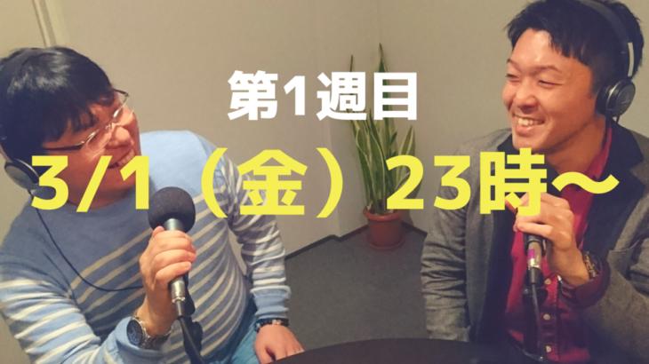 【第1週目】3/1(金)23時よりラジオ出演
