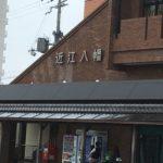 滋賀(近江八幡)で自然の力体験会を初開催
