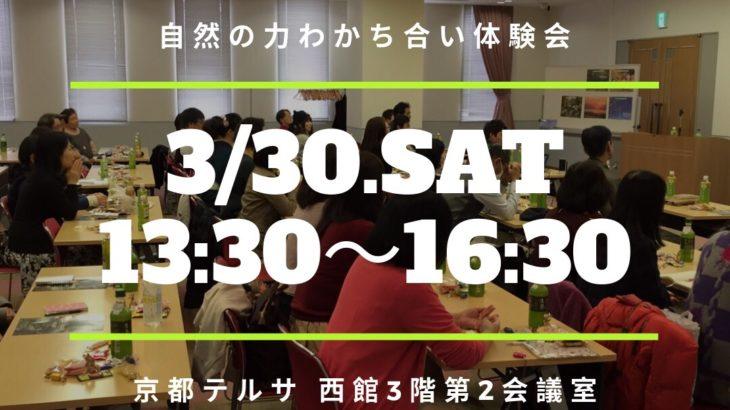 3/30は京都で運命が変わるかもしれない