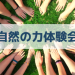 京都の呉竹文化センターが不思議体験のスタート