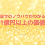 【4/13(土)京都】1億円以上の価値を掴む体験会