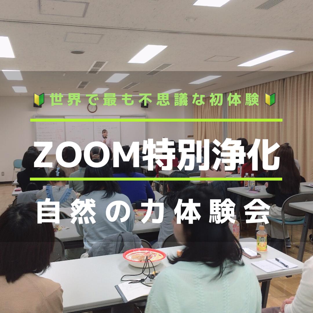 5月最後のZoom特別浄化体験会は大阪にて