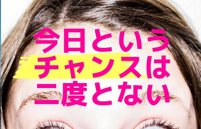 【本日4/2の夜】大阪で次元上昇のチャンス