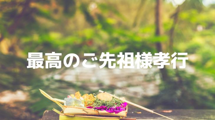 最高のご先祖様孝行(2019年5月12日)