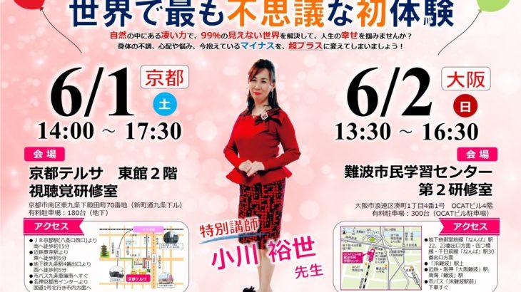 令和が始まって最大のビッグイベント6/1京都・6/2大阪で体験会