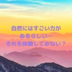 2019年7月☆自然の力体験会情報