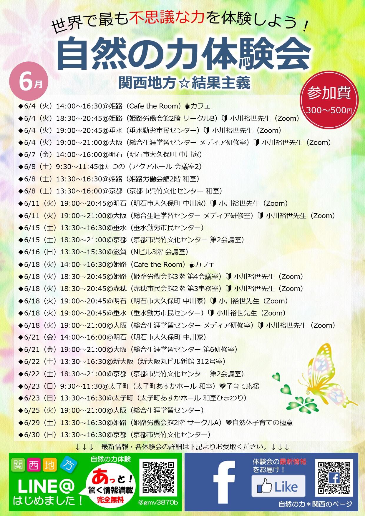 6月も大阪・京都に出没中!