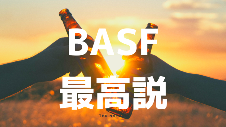 BASFがいいってお話♡BASF最高説♡