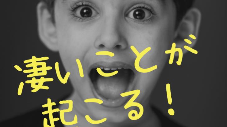 何かが起こる予感♫今日の夜大阪で!