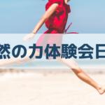 関西地方☆自然の力体験会7月〜8月(7/9時点)