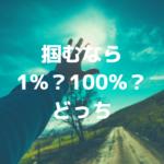 1%と100%は随分違う世界