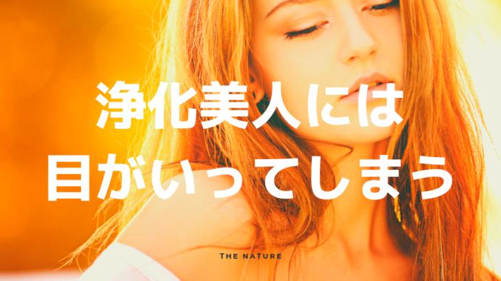 【必見】浄化美人にはなぜか目がいきます!